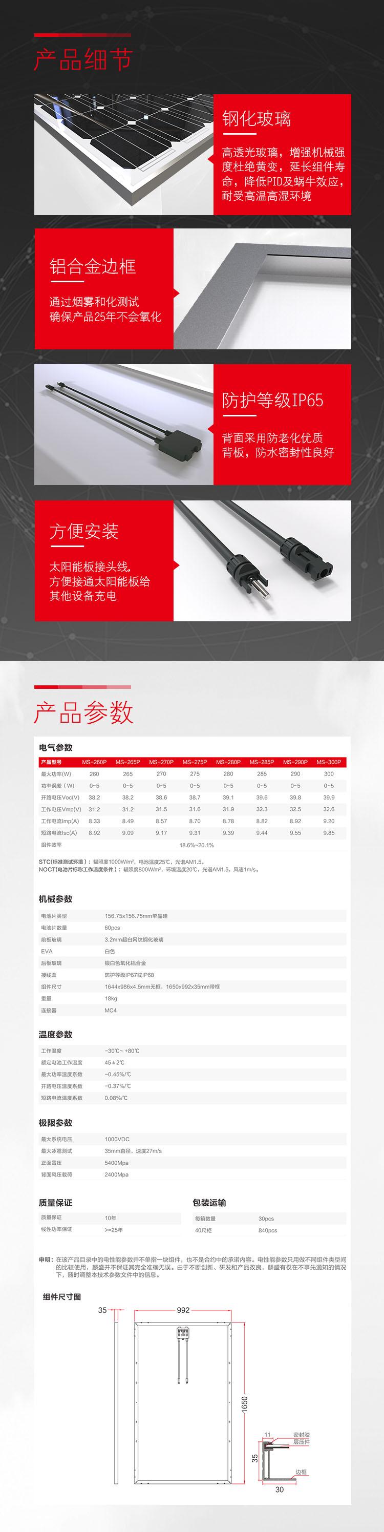 LEADSUN單晶60片太陽能板詳情頁-750-1-2.jpg