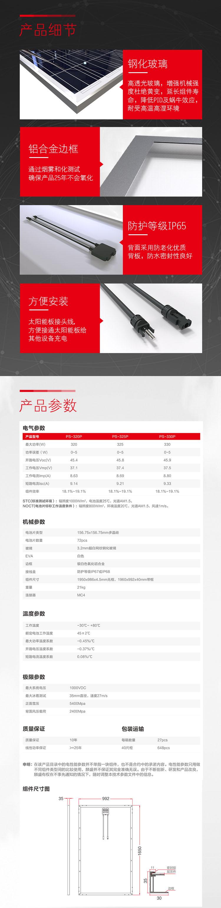 LEADSUN多晶72片太陽能板詳情頁-750-1-2.jpg