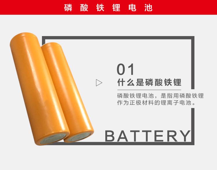 锂电池-详情页_01.jpg